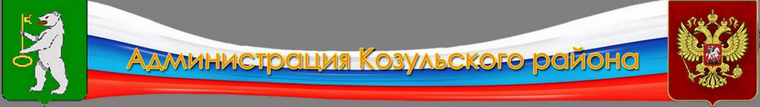 Официальный сайт муниципального образования Козульский район